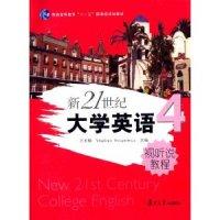 新21世纪大学英语视听说教程4