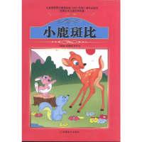 课程标准课外必读书少年儿童文学名著——小鹿斑比