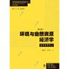 环境与自然资源经济学-(第三版)