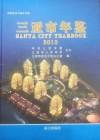 《三亚市年鉴》(2013)——海南省
