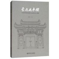 营造之承续:中国传统建筑装修文化的传承与创新