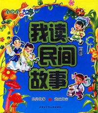 我读民间故事精选(注音版)/百分百好故事