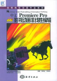 中文Premiere Pro影视动画非线性编辑