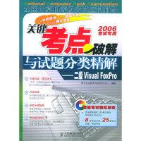 关键考点破解与试题分类精解:二级Visual FoxPro(附CD-ROM光盘一张)