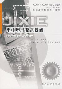 电工电子技术基础——高职高专机械系列教材