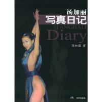 汤加丽写真日记