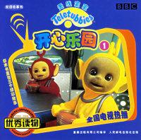 开心乐园1——天线宝宝双语故事书