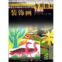 装饰画(1-10级南京艺术学院美术书法类考级专用教材)