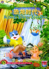 蓝猫淘气3000问(恐龙时代)18