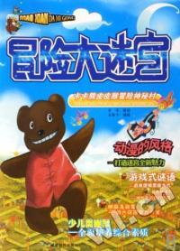 冒险大迷宫卡卡熊皮皮猴冒险神秘村