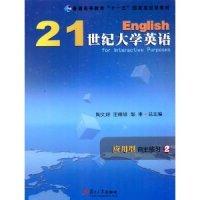 21世纪大学英语应用型自主练习2