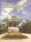 《保亭黎族苗族自治县年鉴》(2010)——海南省