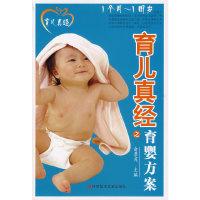 育儿真经之育婴方案-(1个月-1周岁)