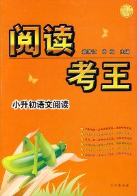阅读考王:小升初语文阅读