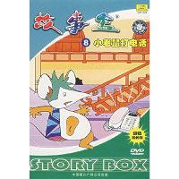 故事盒8小老鼠打电话