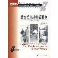 教育类卓越绩效准则(中英文对照)