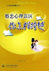 婚恋心理误区:你怎样跨越——心灵自助套餐丛书(特价/封底打有圆孔)