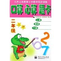 口算心算题卡(2上)/九年义务教育小学数学同步训练