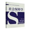社會保障學