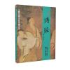 诗经/儿童中国文化导读