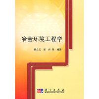冶金环境工程学