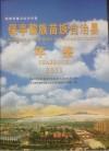 《保亭黎族苗族自治县年鉴》(2011)——海南省
