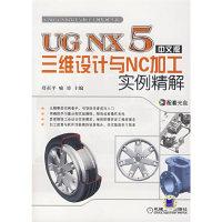 UG NX 5中文版三维设计与NC加工实例精解(中文版)