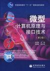 微型計算機原理與接口技術(第2版)