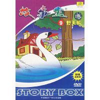 故事盒9野天鹅(DVD)