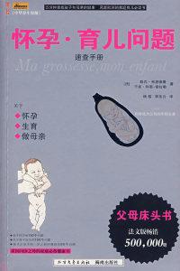 怀孕·育儿问题