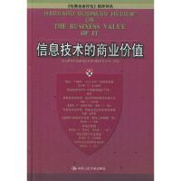 信息技术的商业价值(精)/哈佛商业评论精粹译丛
