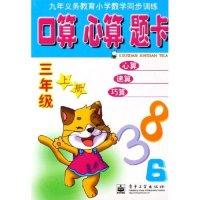 口算心算题卡(3上)/九年义务教育小学数学同步训练