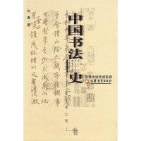 中国书法史:魏晋南北朝卷