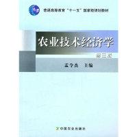 农业技术经济学(第三版)