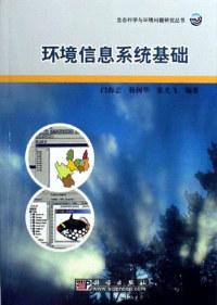 环境信息系统基础