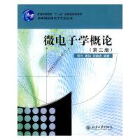 微电子学概论(第三版)