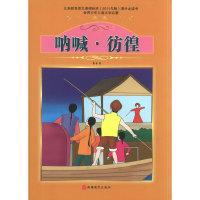 课程标准课外必读书少年儿童文学名著——呐喊与彷徨