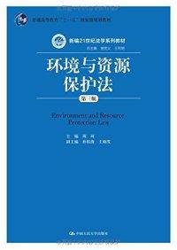 环境与资源保护法-第三版