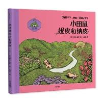 小田鼠妮皮和纳皮(美国经典绘本,插图上色版更鲜活生动)