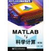 MATLAB与科学计算(第2版)