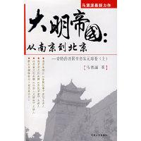大明帝国:从南京到北京(奇特的开国皇帝朱元璋篇)上册