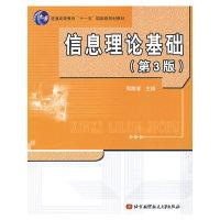 信息理论基础(第3版)
