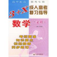 数学(文科)/3+X成人高考复习指导