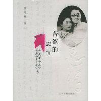 苦涩的恋情:《爱眉小札》《陆小曼日记》合刊