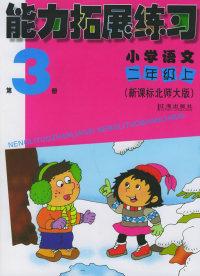 能力拓展练习:小学语文二年级上(第3册)(新课标北师大版)