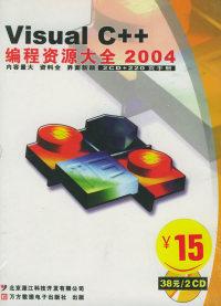 Visual C++编程资源大全2004(软件)