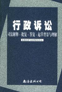 行政诉讼司法解释·批复·答复·起草背景与理解
