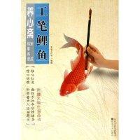 工笔鲤鱼/养心斋速成描摹画谱(养心斋速成描摹画谱)