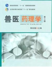 兽医药理学(第三版)(内容一致,印次、封面或原价不同,统一售价,随机发货)