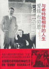 爱娃·布劳恩与希特勒相伴的人生